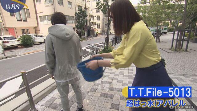 【トレたま】超はっ水!アパレル