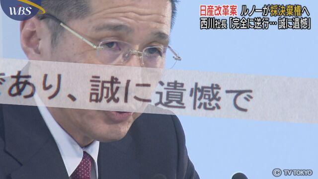 "abca2d8c47 日産の株主総会 ルノーが""採決棄権""の意向"