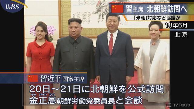 中国 習主席 北朝鮮訪問へ 「米朝」対応など協議か