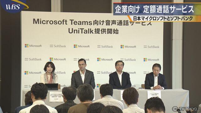 企業向け 定額通話サービス 日本マイクロソフトとソフトバンク