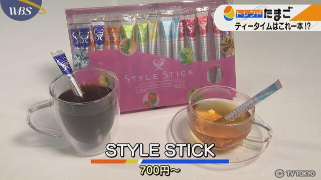 【トレたま】道具いらずの紅茶