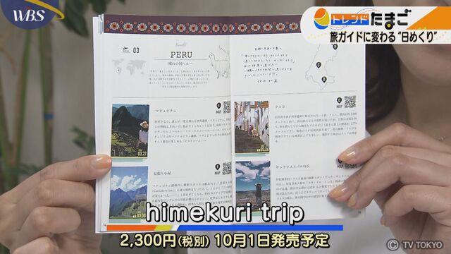 【トレたま】付箋になるカレンダー!?