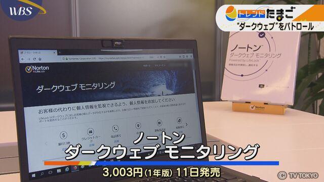 """【トレたま】""""ダークウェブ""""監視サービス"""