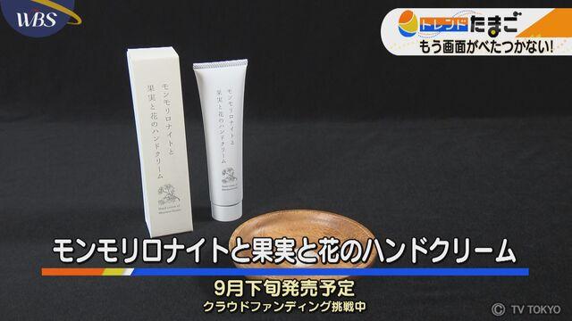 【トレたま】粘土のハンドクリーム