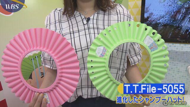 【トレたま】進化したシャンプーハット!