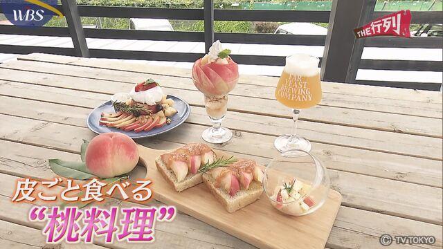 "【THE行列】皮つきで食べる""桃カフェ"""
