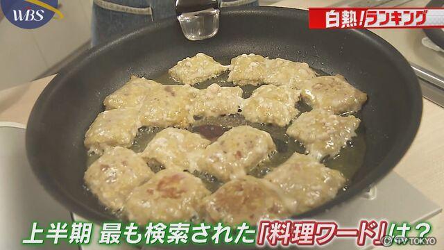 【白熱!ランキング】トレンド料理ワード