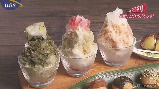 """【THE行列】茶葉にこだわり!""""かき氷"""""""