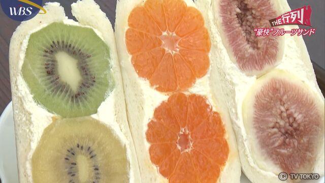 【THE行列】青果店のフルーツサンド
