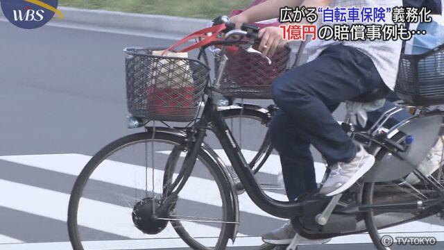 自転車保険「義務化」の先に…