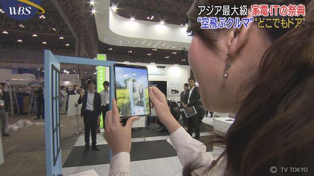 アジア最大級家電IT見本市開幕へ 近未来技術の実力は!?