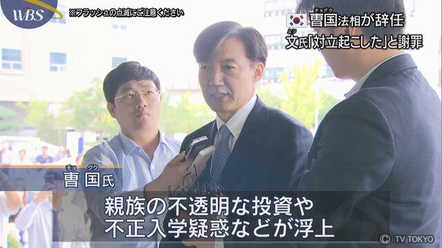 文政権に打撃 韓国 曺国法相が辞任