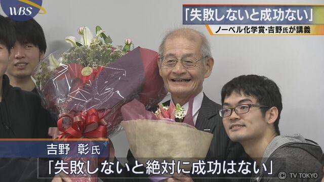 「失敗しないと成功ない」 ノーベル化学賞・吉野氏が講義