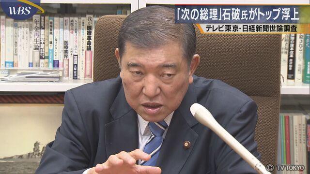 【ポスト安倍】「次の総理にふさわしい人」石破氏がトップ浮上 テレ東・日経新聞世論調査