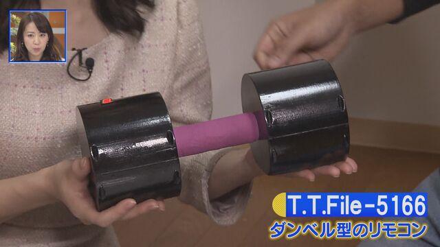 【トレたま】筋トレでリモコン操作