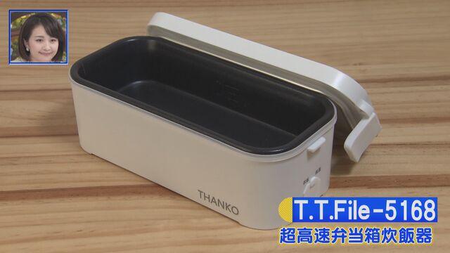 【トレたま】超高速弁当箱炊飯器