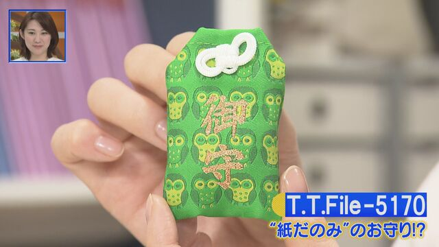"""【トレたま】""""紙だのみ""""のお守り!?"""