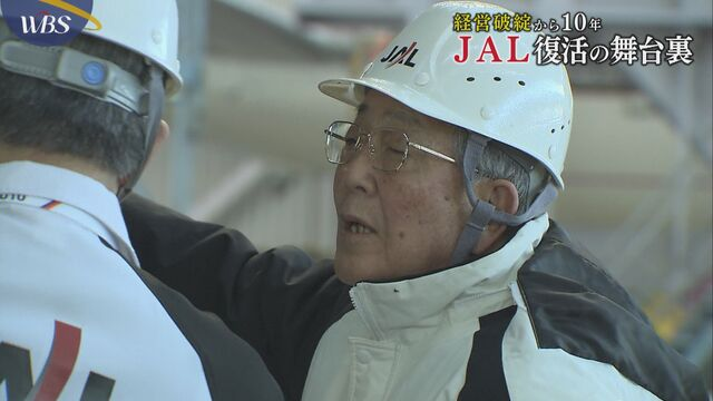 経営破綻から10年 JAL復活の舞台裏