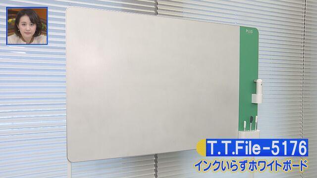 【トレたま】インクいらずホワイトボード