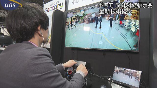5G最新技術 札幌の車を東京で運転!?