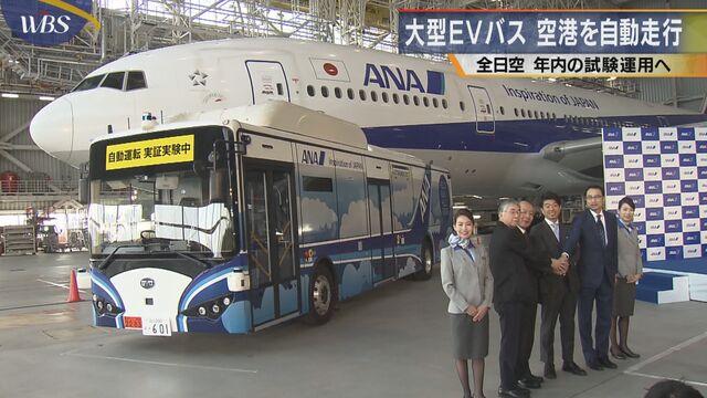 大型EVバス 空港を自動走行 全日空 年内の試験運用へ
