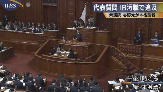 代表質問 カジノ汚職で追及 衆議院 与野党が本格論戦