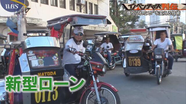 """【イノベンチャーズ列伝】""""借りられない""""を変える技術"""