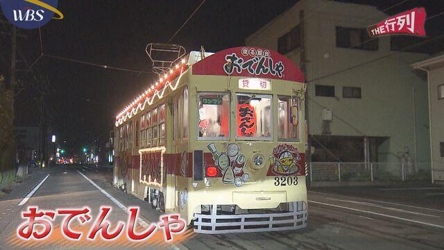 """【THE行列】路面電車を""""救う""""おでん"""