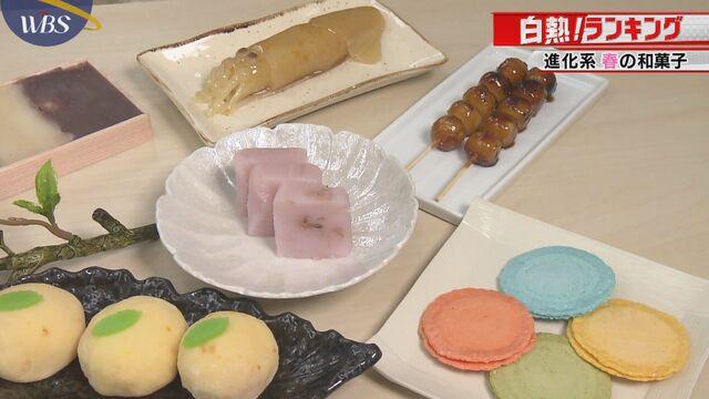 """【白熱!ランキング】進化系""""春""""の和菓子"""