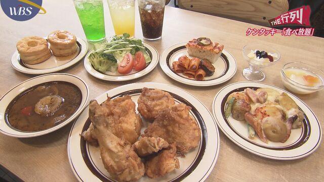 【THE行列】ケンタッキー「食べ放題」