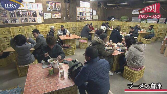 【THE行列】幻のラーメン店