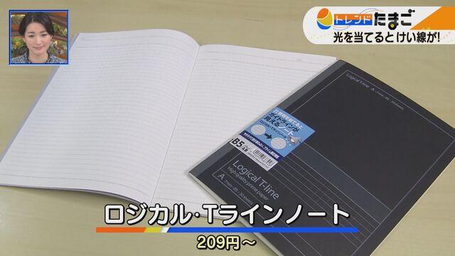 【トレたま】光で線が浮かび上がるノート