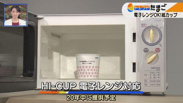 【トレたま】電子レンジOK!紙カップ