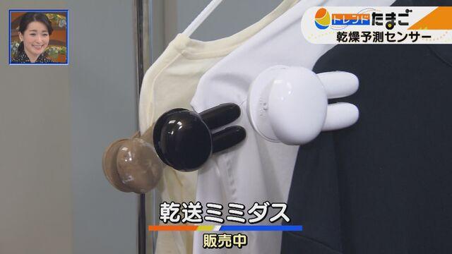 【トレたま】乾燥がわかるセンサー