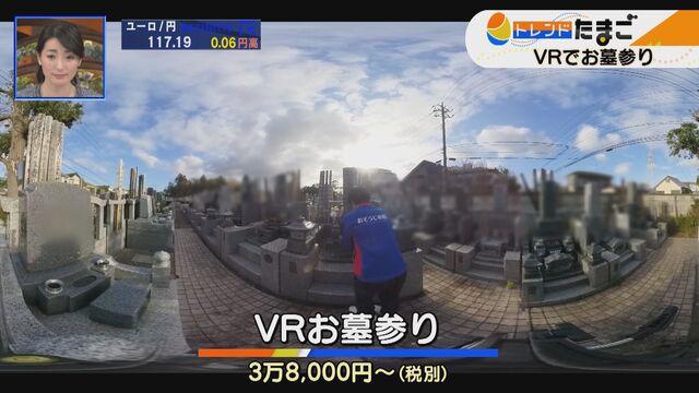 【トレたま】VRでお墓参り疑似体験