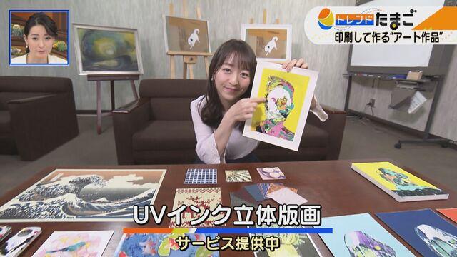【トレたま】凸凹アートを印刷!?