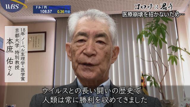 コロナに思う♯1 本庶佑 京都大学特別教授