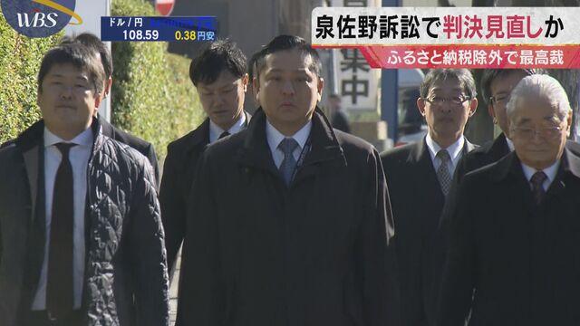 泉佐野訴訟で判決見直しか ふるさと納税除外で最高裁