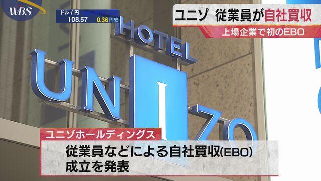 ユニゾ 従業員が自社買収 上場企業で初のEBO