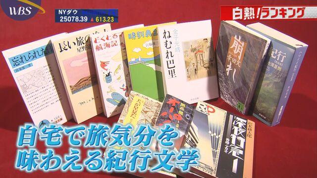 【白熱!ランキング】自宅で旅気分「紀行文学」