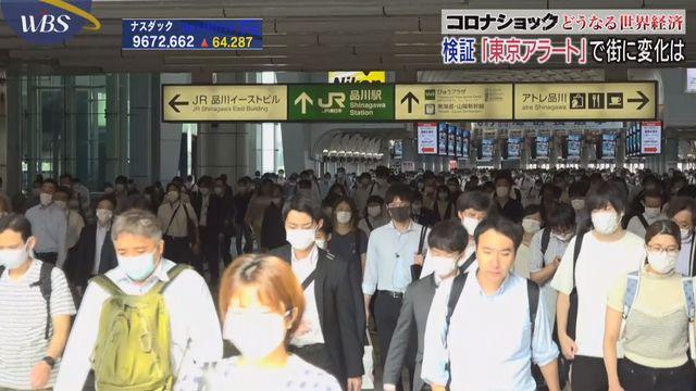 検証 「東京アラート」で街に変化は