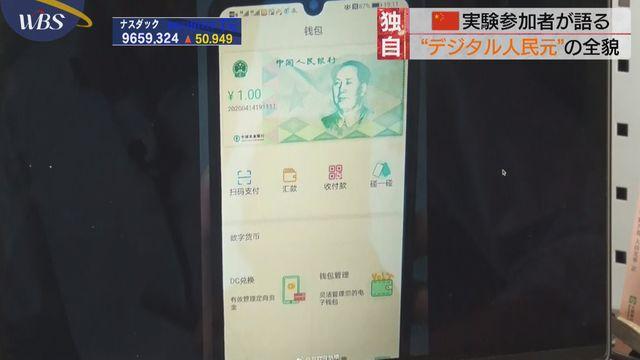 コロナ禍の裏側で… 中国が先行「デジタル通貨」開発