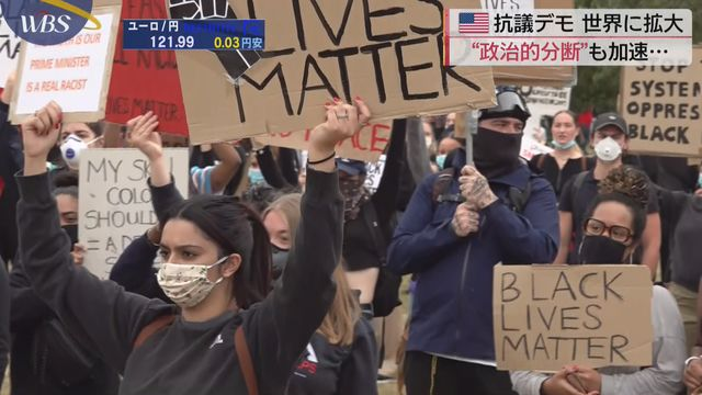 """""""平和的訴え""""に転換 米 抗議デモが世界に拡大"""