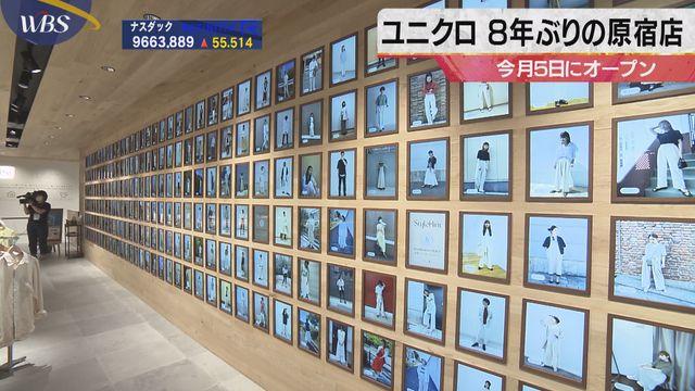ユニクロ 8年ぶりの原宿店 今月5日にオープン