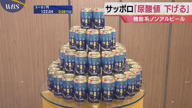 サッポロ「尿酸値 下げる」 機能系ノンアルビール