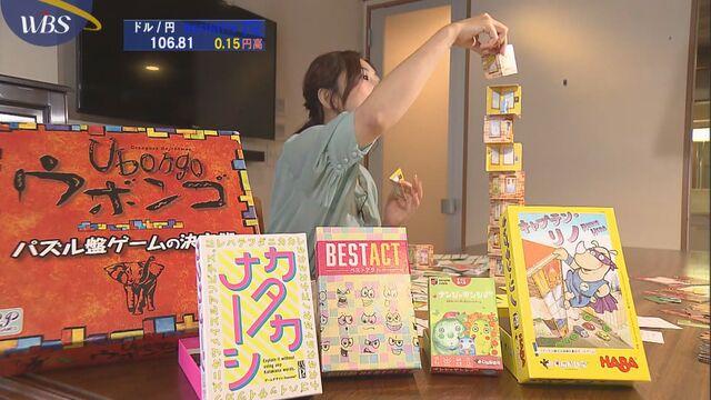【白熱!ランキング】ボードゲーム