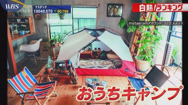 【白熱!ランキング】自宅で楽しむ!「おうちキャンプ」