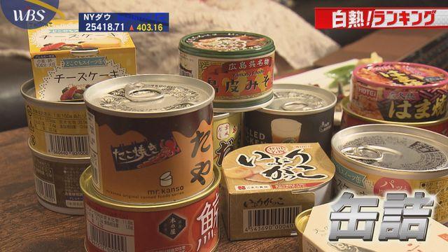 【白熱!ランキング】「家飲み」で人気の缶詰