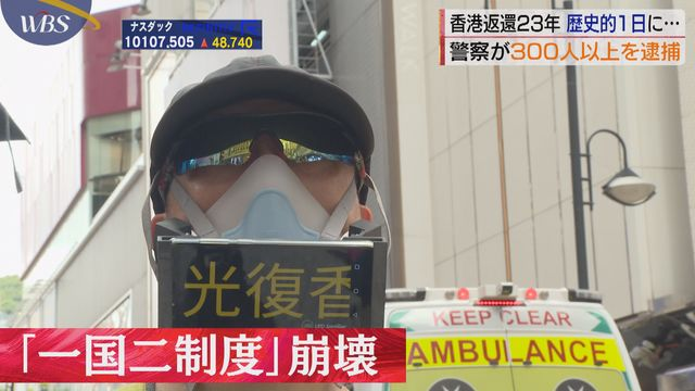 独自 香港国家安全法で逮捕 返還23年 自由と経済は…