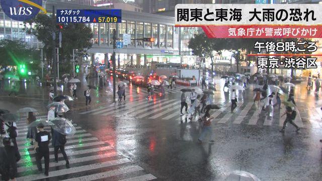 関東と東海 大雨の恐れ 気象庁が警戒呼びかけ